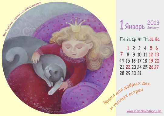 ксюшин календарь - январь 2013