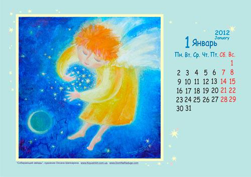 ксюшин календарь: январь 2012