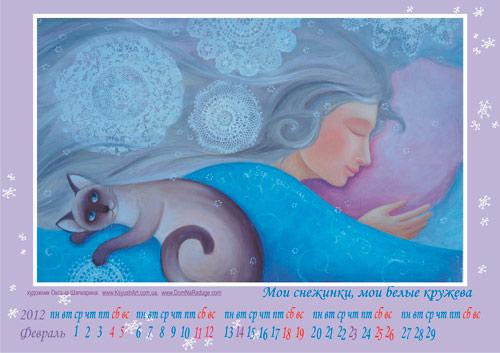 ксюшин календарь - февраль