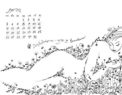 ксюшин календарь - март 2012