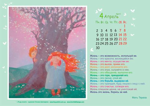 ксюшин календарь: апрель 2012