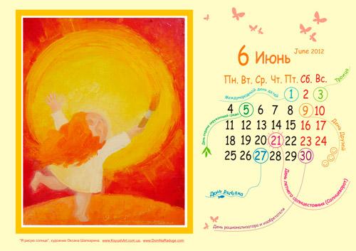"""""""Ксюшин календарь"""": июнь 2012"""
