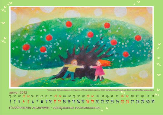 ксюшин календарь: август