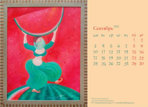 ксшин календарь: сентябрь