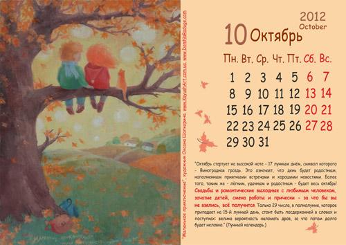 ксюшин календарь: октябрь 2012