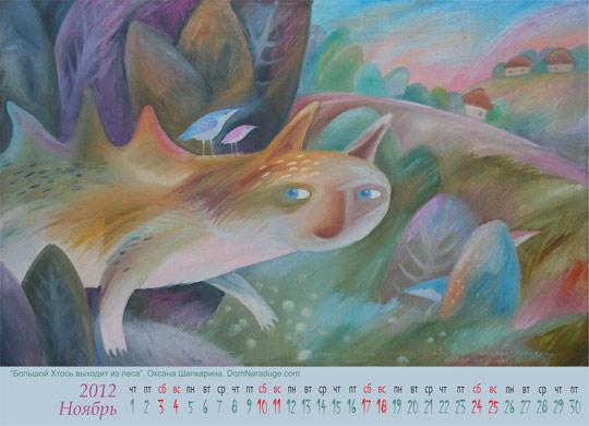 """""""ксюшин календарь"""" - ноябрь 2012"""