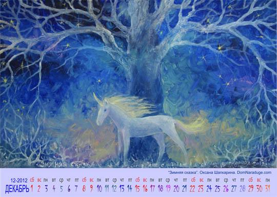 календарь на декабрь 2012 года