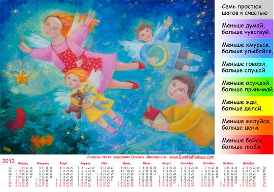 ксюшин календарь на 2013 год