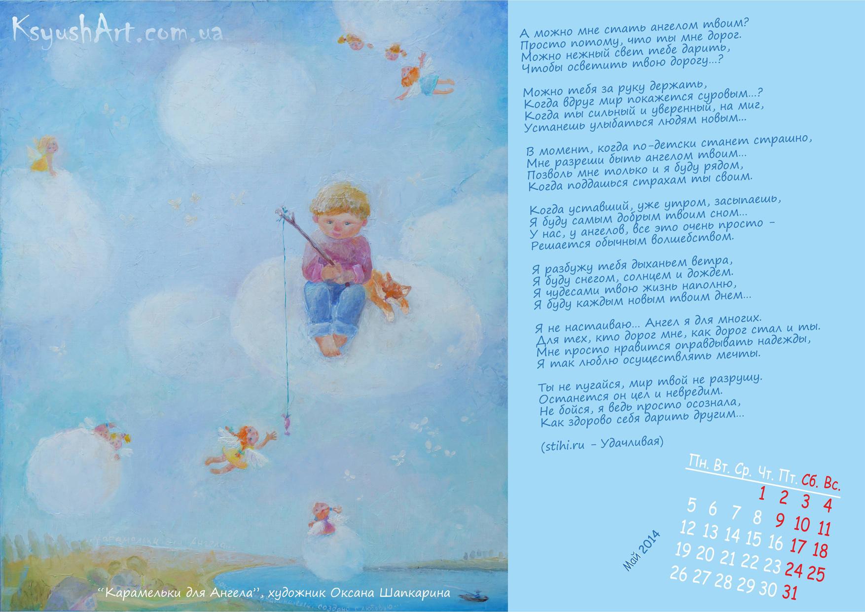 Поздравления и стихи к подарку ангелочек 433