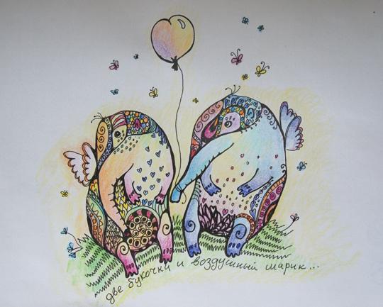 две букочки и воздушный шарик