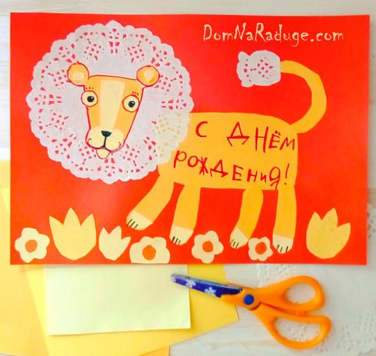 открытка своими руками - аппликация Лев
