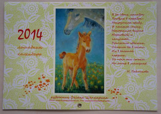 календарь к году Лошади