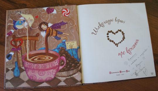 Надя Каламеец - художник-иллюстратор