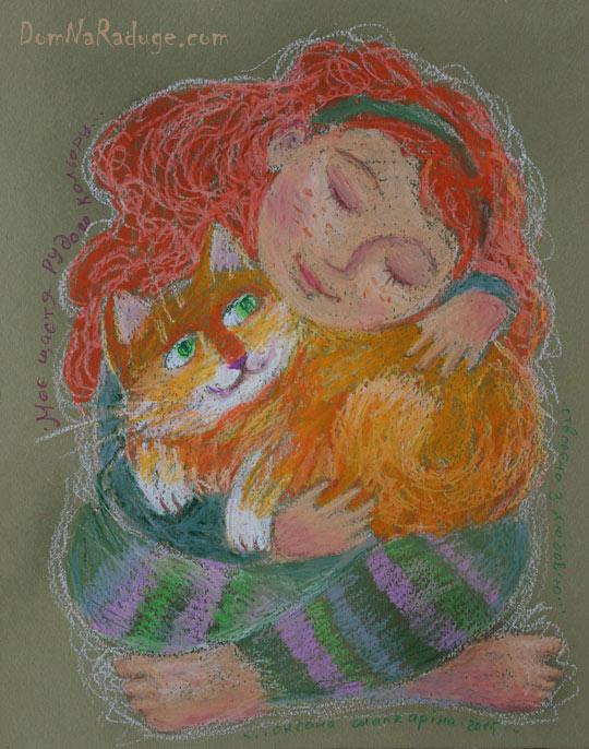 Моё счастье рыжего цвета (рисунок масляной пастелью)