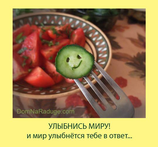 улыбнись миру...