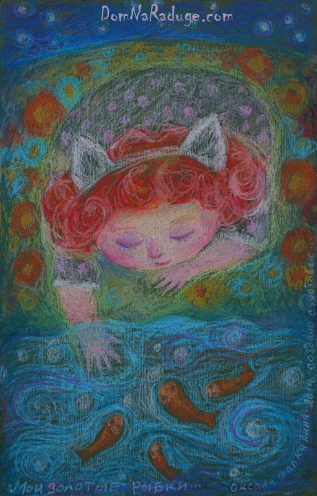 """рисунок масляной пастелью """"Мои Золотые Рыбки"""""""