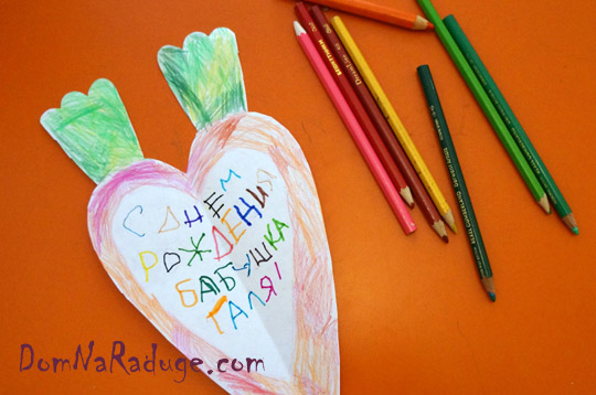 открытка валентика-морковка