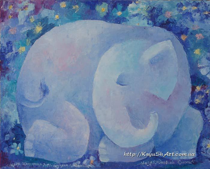 картина Незабудковый Слоник