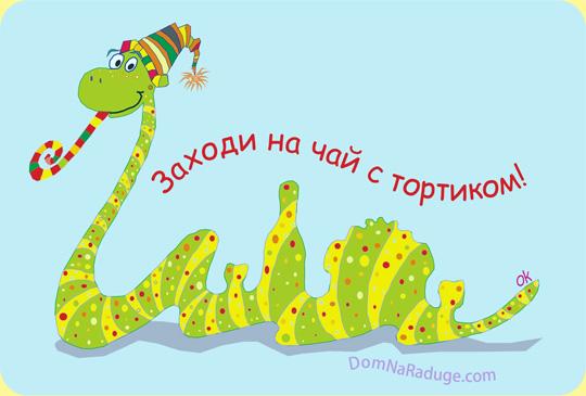 открытка к году змеи